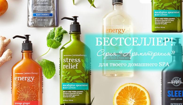 Серия средств Aromatherapy от Bath and Body Works - это натуральные эфирные масла в сочетании с профессиональным SPA уходом
